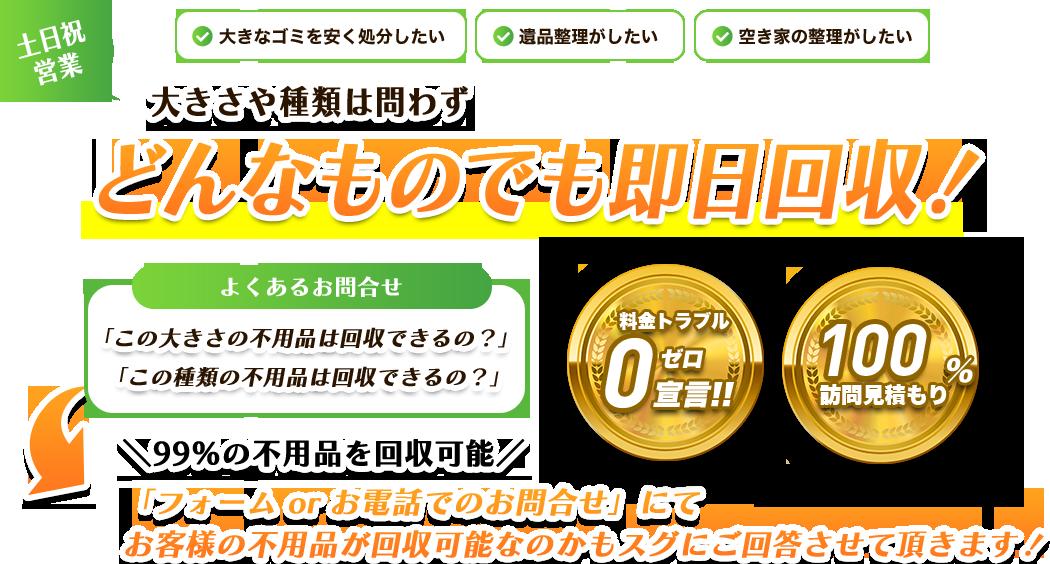 ゴミ・不用品の回収は大阪のプロ業者に全部おまかせ